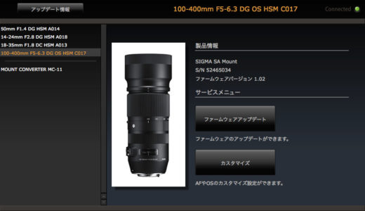 SIGMA Optimiztion Pro画面