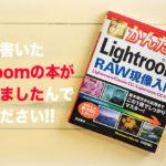 Lightroom本のアイキャッチ画像