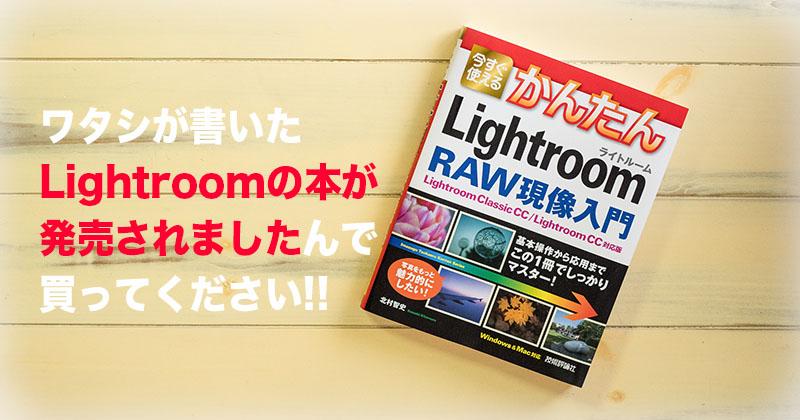祝「今すぐ使えるかんたん Lightroom RAW現像入門」刊行でし!