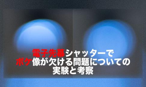 電子先幕シャッターでボケ像が欠ける作例