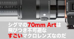 シグマ70mm Artのアイキャッチ画像