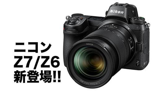 速報 ニコンのフルサイズミラーレスカメラが新登場!
