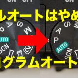 「プログラムオートを使おう」のアイキャッチ画像