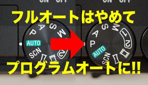 初心者が最初に使う撮影モードはP(プログラムオート)がおすすめ