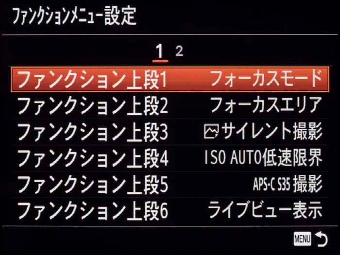 α7R IIIのメニュー画面
