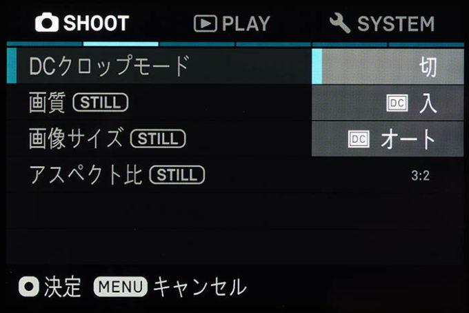 SIGMA fpのメニュー画面