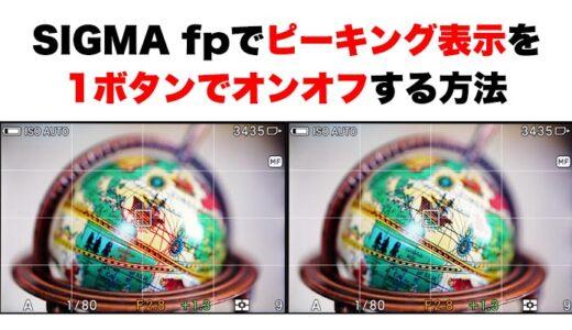 SIGMA fpで簡単にピーキングをオンオフする方法